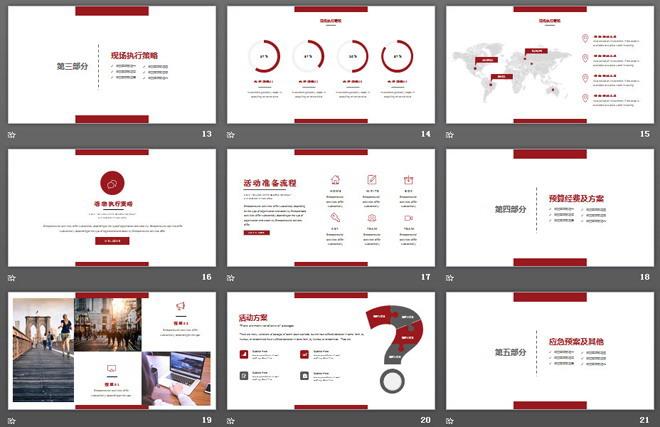 红色简洁动态扁平化活动策划书PPT模板