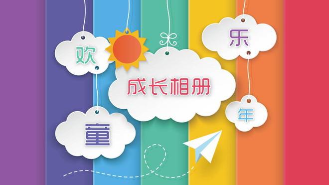 第一ppt模板网提供精美卡通幻灯片模板免费下载; 关键词:彩色成长相册图片