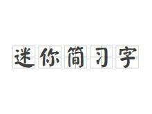 迷你简习字 字体下载