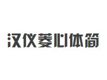 汉仪菱心体简 字体下载