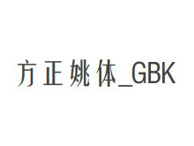 方正姚体_GBK 字体下载
