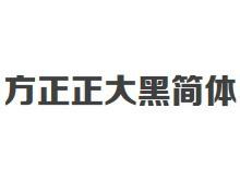方正正大黑简体 字体下载