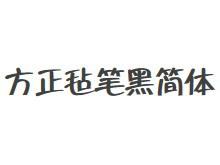 方正毡笔黑简体 字体下载