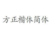 方正楷体简体 字体下载