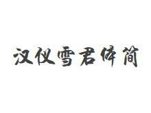 汉仪雪君体简 字体下载