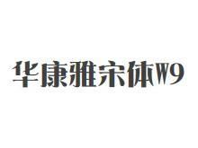 华康雅宋体W9 字体下载