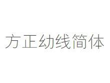 方正幼线简体 字体下载