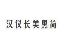 汉仪长美黑简 字体下载
