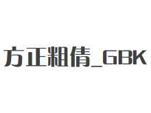 方正兰亭细黑 GBK 字体下载 -字体下载 免费字体下载 字体下载大全图片