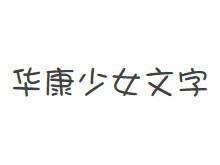 华康少女文字简W5