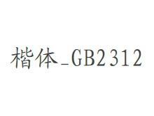 楷体_GB2312