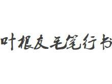 叶根友毛笔行书简体
