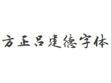 方正吕建德字体简体