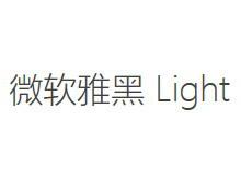 微软雅黑 Light