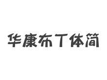 华康布丁体简W12