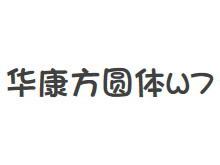 华康方圆体W7