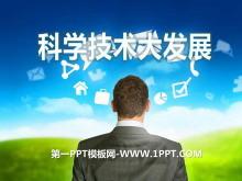 《科学技术大发展》20世纪的科学、文化与社会生活PPT课件