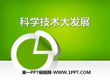 《科学技术大发展》20世纪的科学、文化与社会生活PPT课件2