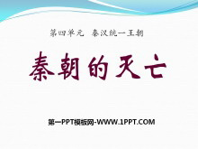 《秦朝的灭亡》秦汉统一王朝PPT课件