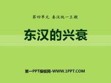 《东汉的兴衰》秦汉统一王朝PPT课件3