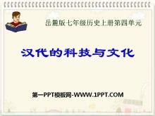 《汉代的科技与文化》秦汉统一王朝PPT课件3