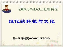 《�h代的科技�c文化》秦�h�y一王朝PPT�n件3