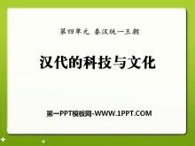 《汉代的科技与文化》秦汉统一王朝PPT课件4
