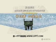 《三��鼎立》魏�x南北朝的政�喾至⑴c�^域�_�lPPT�n件