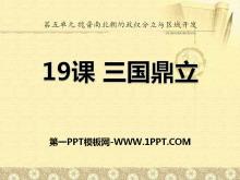《三��鼎立》魏�x南北朝的政�喾至⑴c�^域�_�lPPT�n件2