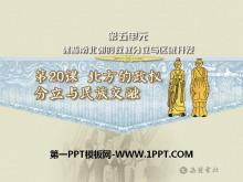 《北方的政�喾至⑴c民族交融》魏�x南北朝的政�喾至⑴c�^域�_�lPPT�n件2