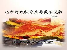 《北方的政�喾至⑴c民族交融》魏�x南北朝的政�喾至⑴c�^域�_�lPPT�n件4