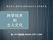 《科�W技�g�c士人文化》魏�x南北朝的政�喾至⑴c�^域�_�lPPT�n件