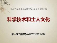《科�W技�g�c士人文化》魏�x南北朝的政�喾至⑴c�^域�_�lPPT�n件2