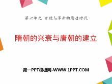 《隋朝的兴衰与唐朝的建立》开放与革新的隋唐时代PPT课件4
