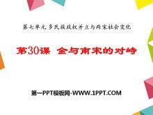 《金与南宋的对峙》多民族政权并立与两宋社会变化PPT课件