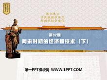 《两宋时期的经济和技术(下)》多民族政权并立与两宋社会变化PPT课件