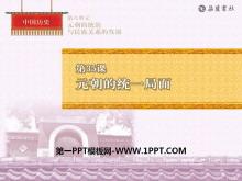 《元朝的统一局面》元朝的统治与民族关系的发展PPT课件5