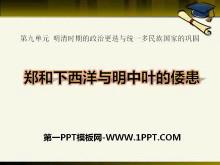 《郑和下西洋与明中叶的倭患》明清时期的政治更迭与统一多民族国家的巩固PPT课件2