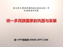 《统一多民族国家的巩固与发展》明清时期的政治更迭与统一多民族国家的巩固PPT课件