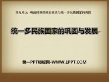 《统一多民族国家的巩固与发展》明清时期的政治更迭与统一多民族国家的巩固PPT课件2