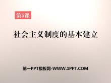 《社会主义制度的基本建立》社会主义道路的探索PPT课件