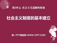 《社会主义制度的基本建立》社会主义道路的探索PPT课件2
