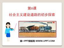《社会主义建设道路的初步探索》社会主义道路的探索PPT课件