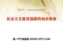 《社会主义建设道路的初步探索》社会主义道路的探索PPT课件2