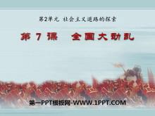 《全国大动乱》社会主义道路的探索PPT课件