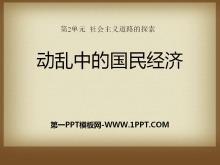 《动乱中的国民经济》社会主义道路的探索PPT课件