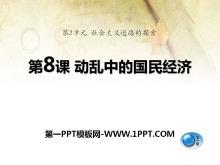 《动乱中的国民经济》社会主义道路的探索PPT课件2