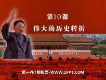 《伟大的历史转折》建设有中国特色社会主义PPT课件