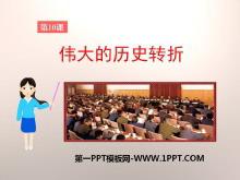 《伟大的历史转折》建设有中国特色社会主义PPT课件2