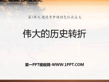 《伟大的历史转折》建设有中国特色社会主义PPT课件3